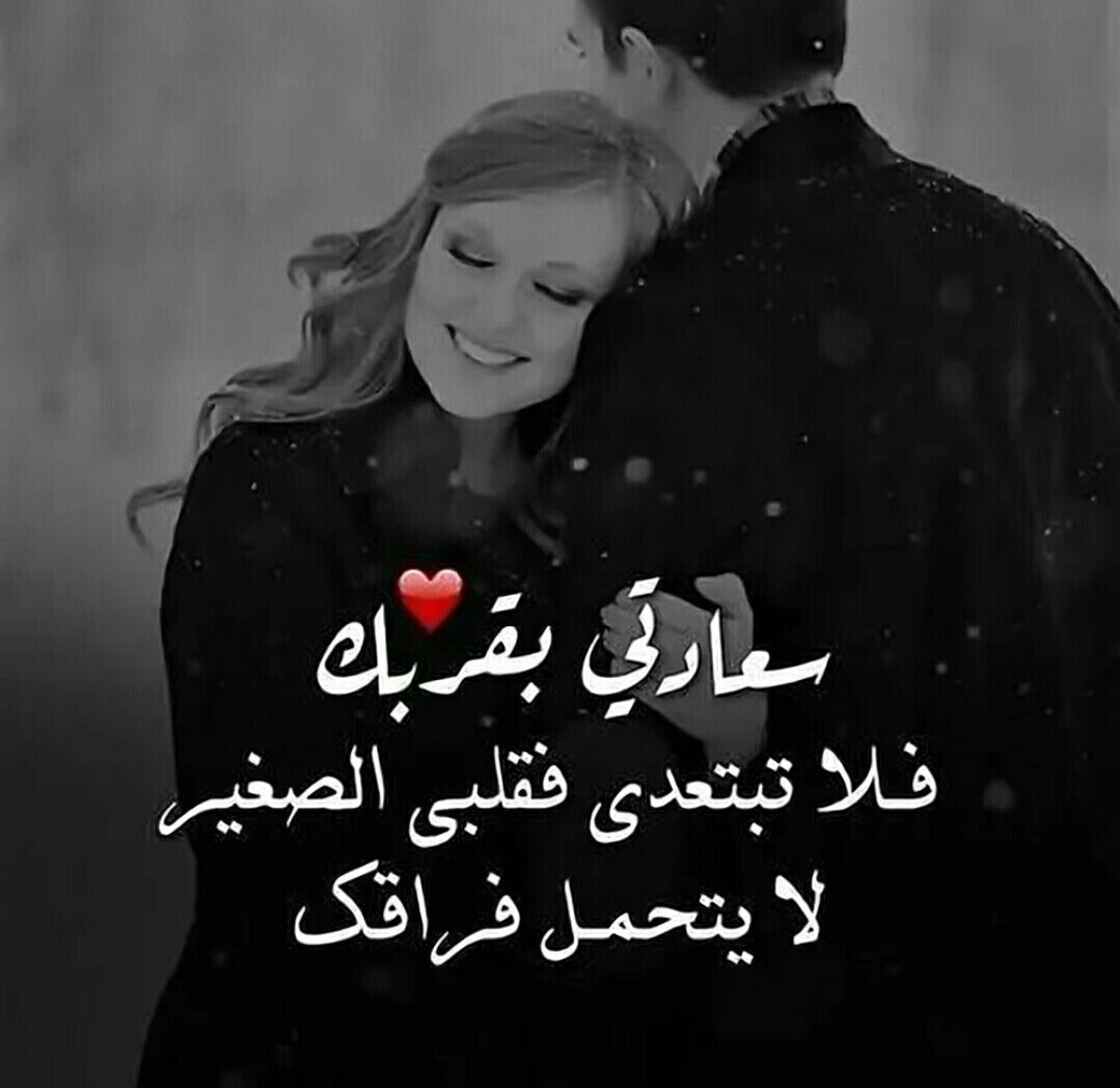 Pin By Mo On ليتها تقرأ Roman Love Arabic Love Quotes Romantic Love Quotes
