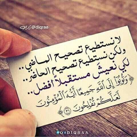 لا نستطيع تصحيح الماضي ولكن نستطيع تصحيح الحاضر لكي نعيش مستقبلا أفضل Arabic Words Quotes Arabic Quotes