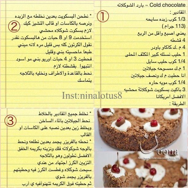 بارد الشوكولاتة Desserts Gingerbread Cookies Chocolate
