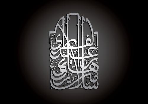 Hari Raya Vector Selamat Hari Raya Islamic Patterns Islamic Calligraphy