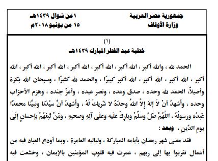 خطبة عيد الفطر مكتوبة بملف Pdf Prints Sermon Eid Al Fitr