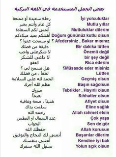 بعض الجمل باللغة التركية | öğretmek fikirleri | Pinterest