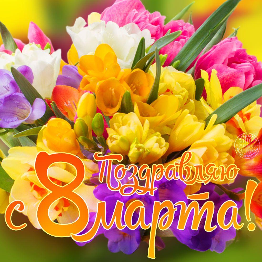 Открытки и праздник 8 марта, открытке день победы