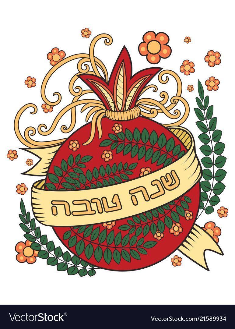 Pin by ariela on חגים ומועדים Rosh hashanah greetings