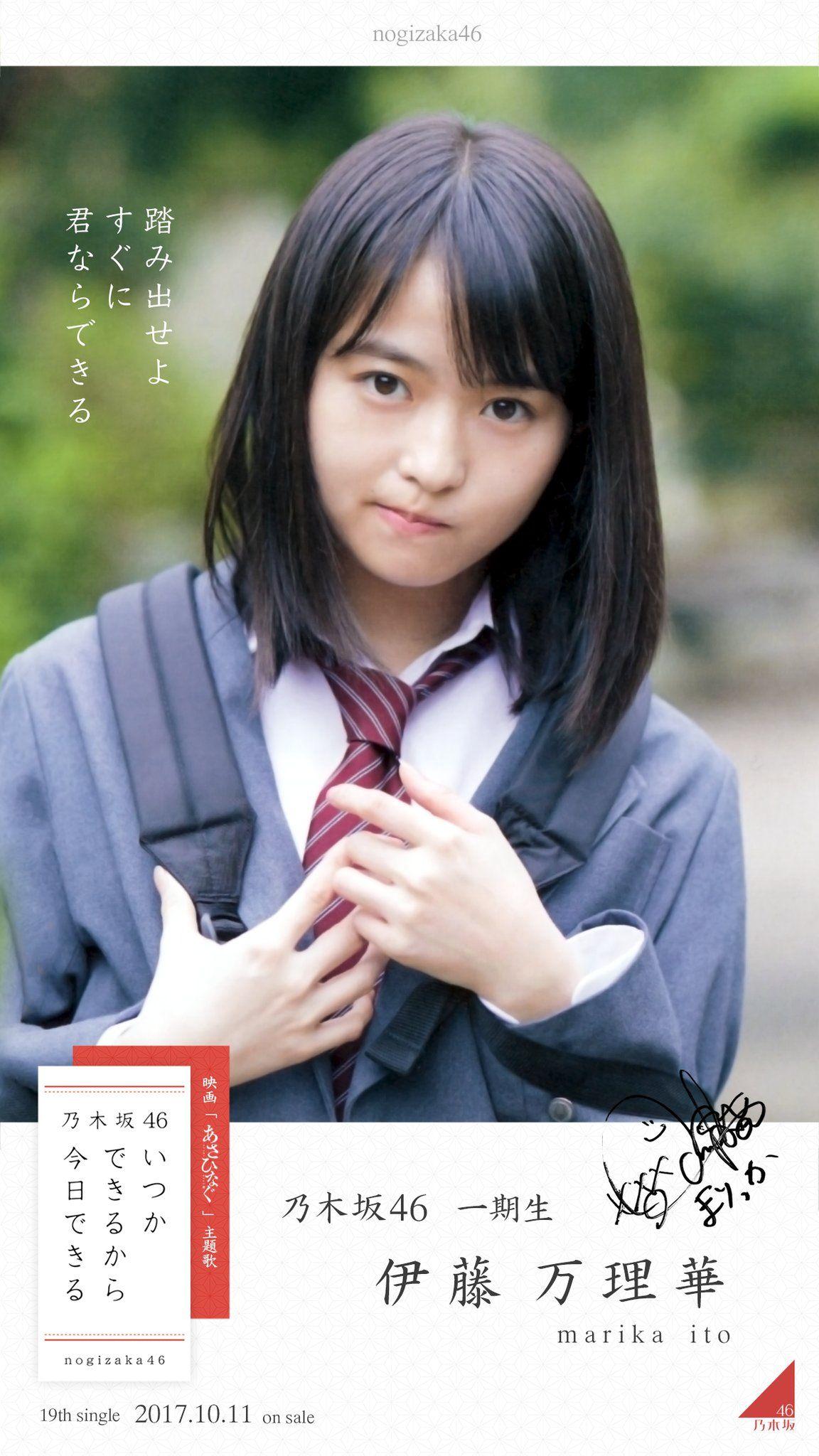 ボード Nogizaka46 乃木坂46 のピン