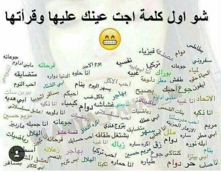 اني فرحانة Jokes Quotes Funny Words Funny Arabic Quotes