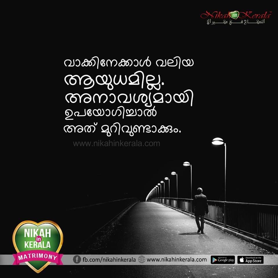 Pin By Ali Khalid On Malayalam Quotes Malayalam Quotes Nature Quotes Image Quotes