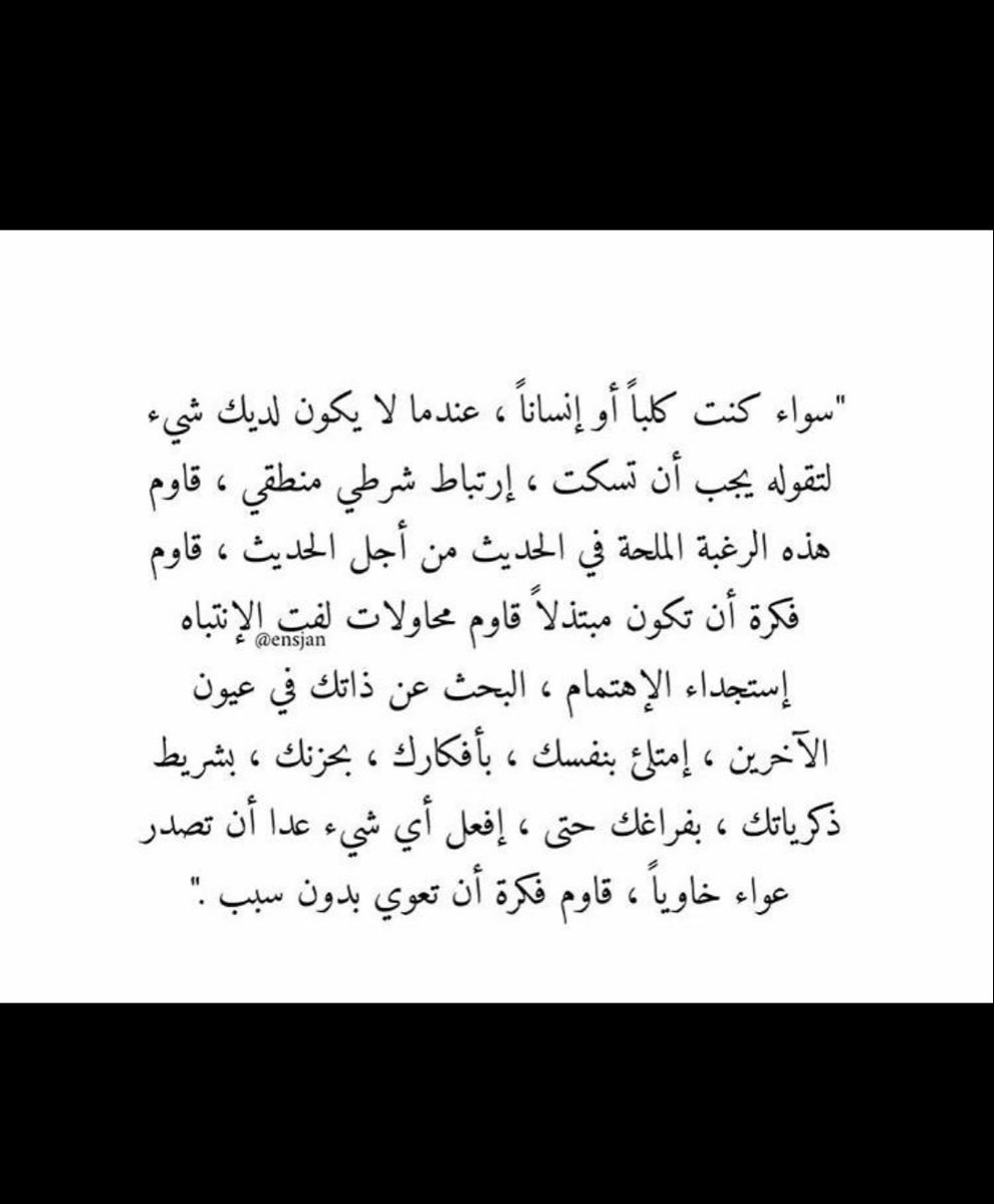 Pin By Nouf On I Like It Words Quotes Really Good Quotes Best Quotes