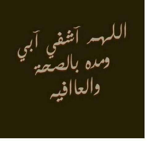 اللهم اشفي أبي ومده بالصحة والعافية Arabic Calligraphy Calligraphy Quotes