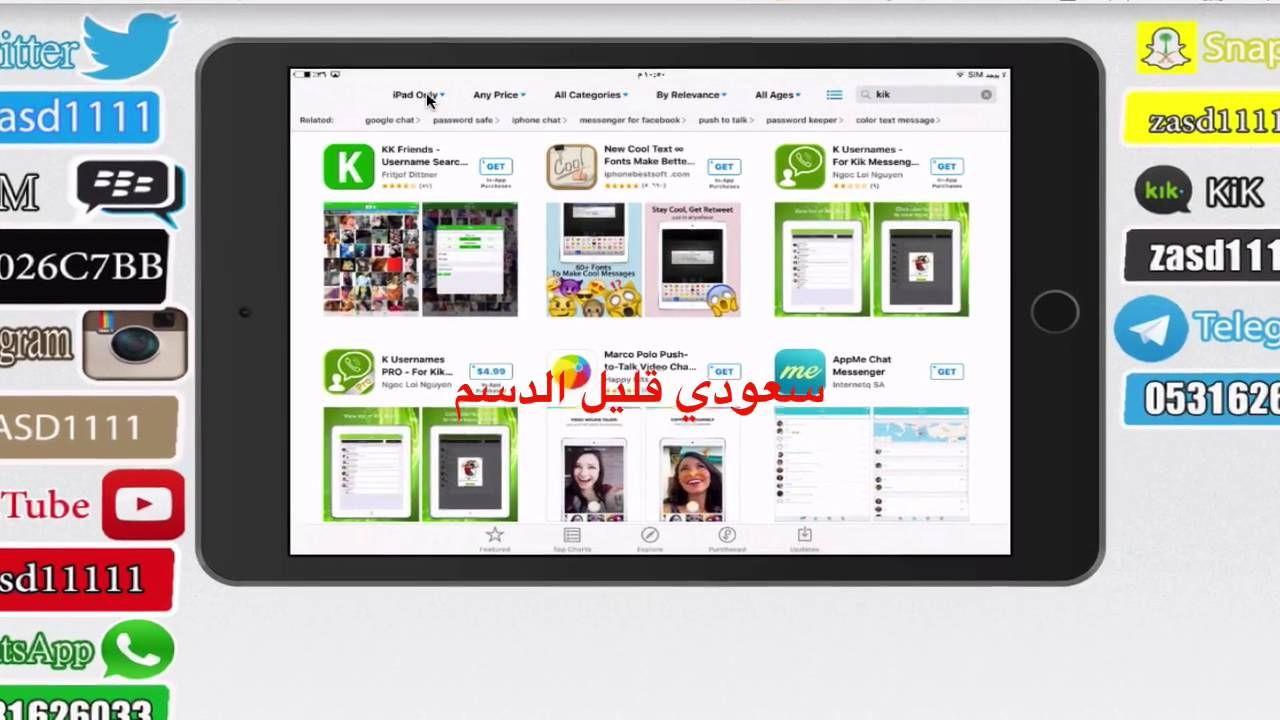 طريقة البحث عن تطبيقات الايفون على الايباد وتحميلها Tablet Electronic Products