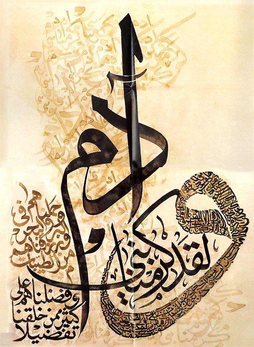 قرآن كريم Quran Islamic Art Islamic Calligraphy Islamic Art Calligraphy