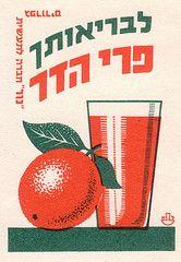 Vintage israeli matchbox labels - would be great printed & framed for the kitchen