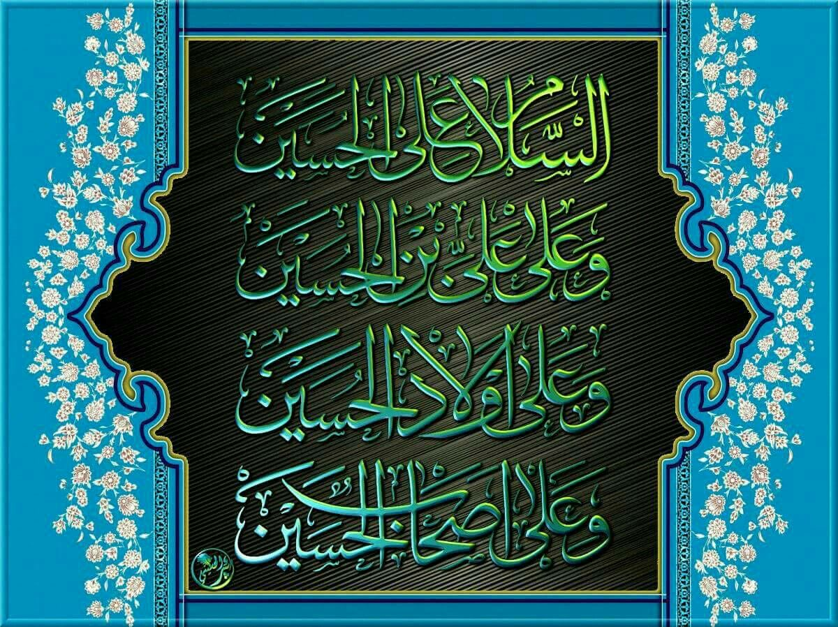 السلام على الحسين وعلى علي بن الحسين وعلى اولاد الحسين وعلى اصحاب الحسين Art Quotes Islamic Art Calligraphy Chalkboard Quote Art