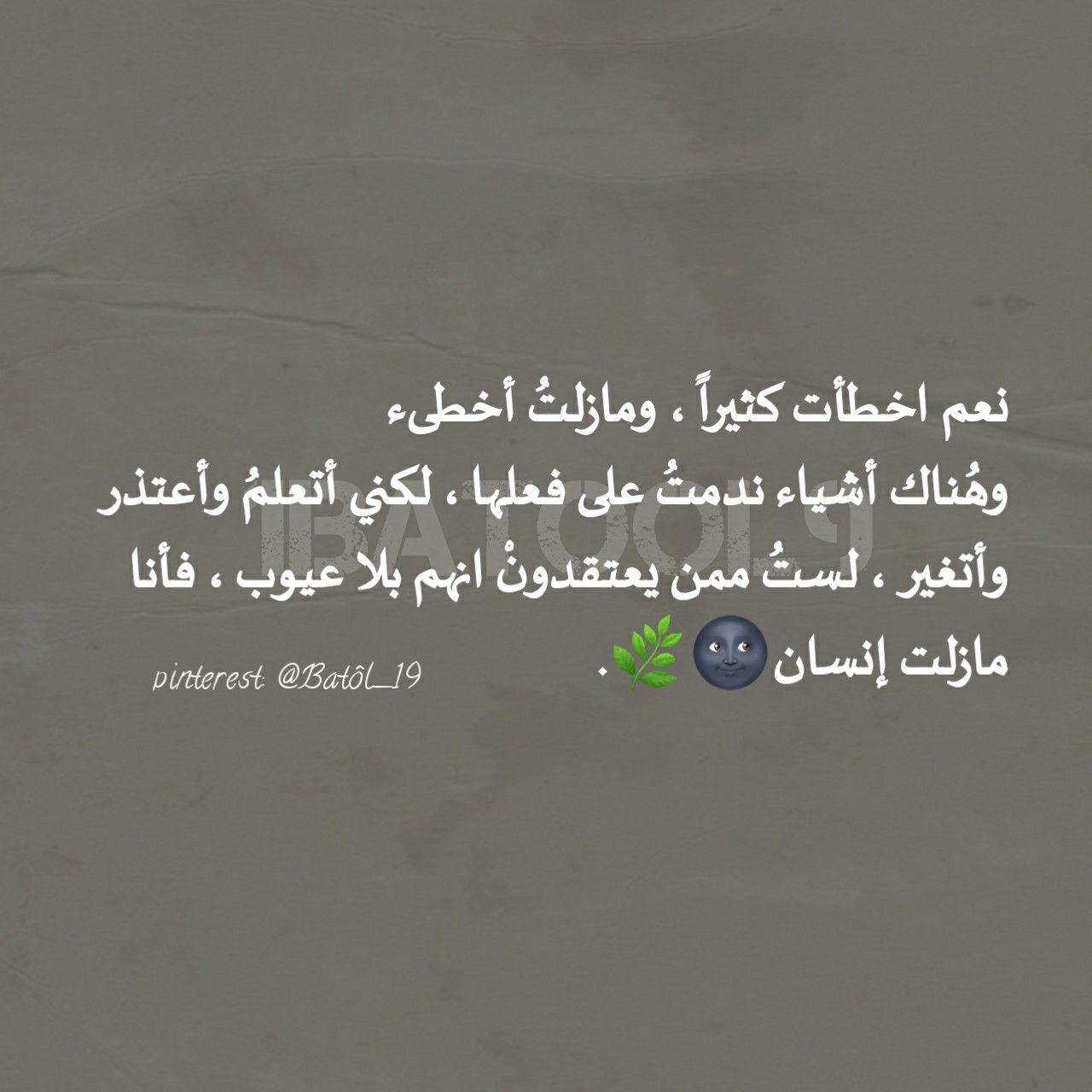 نــ ــم اخطأت ڪثيرا الله حب وطن العراق اقتباسات رمزيات تصاميم كتابات فضفضة شعر ستوريات Islamic Love Quotes Quotes Love Quotes