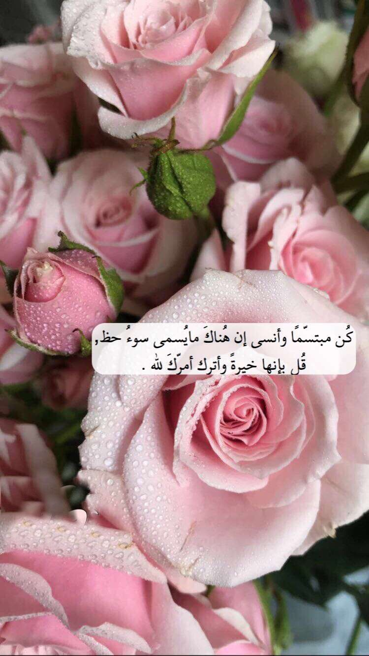 Pin By نور عيني On خواطر راقية Islamic Quotes Wallpaper Arabic Quotes Beautiful Arabic Words