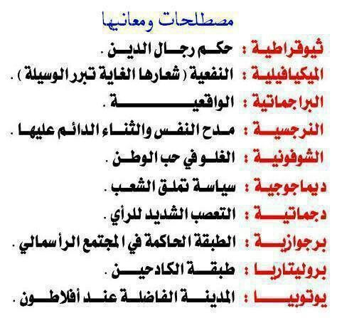 Pin By Fb1400 On صور تعليمية Words Quotes Life Lesson Quotes Cool Words