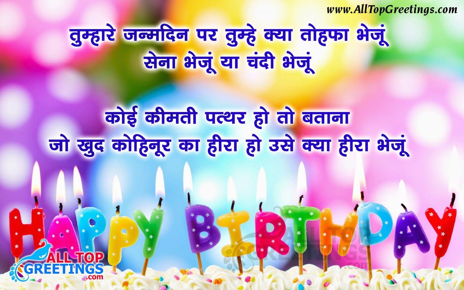 Birthday Sms Hindi Marathi English For Happy Wishes Birthday Message For Friend Birthday Wishes For Friend Wishes For Friends