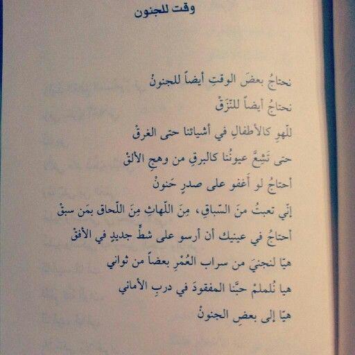 وقت للجنون Love Quotes Arabic Quotes Quotes
