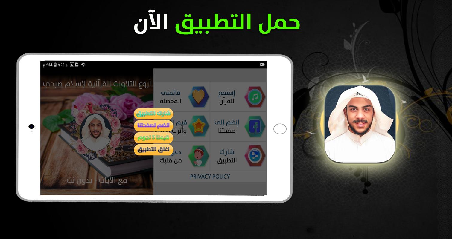 قرأن كامل اسلام صبحي بدون نت 2020 قران بدون نت التطبيقات على Google Play Quran Quran Karim Holy Quran