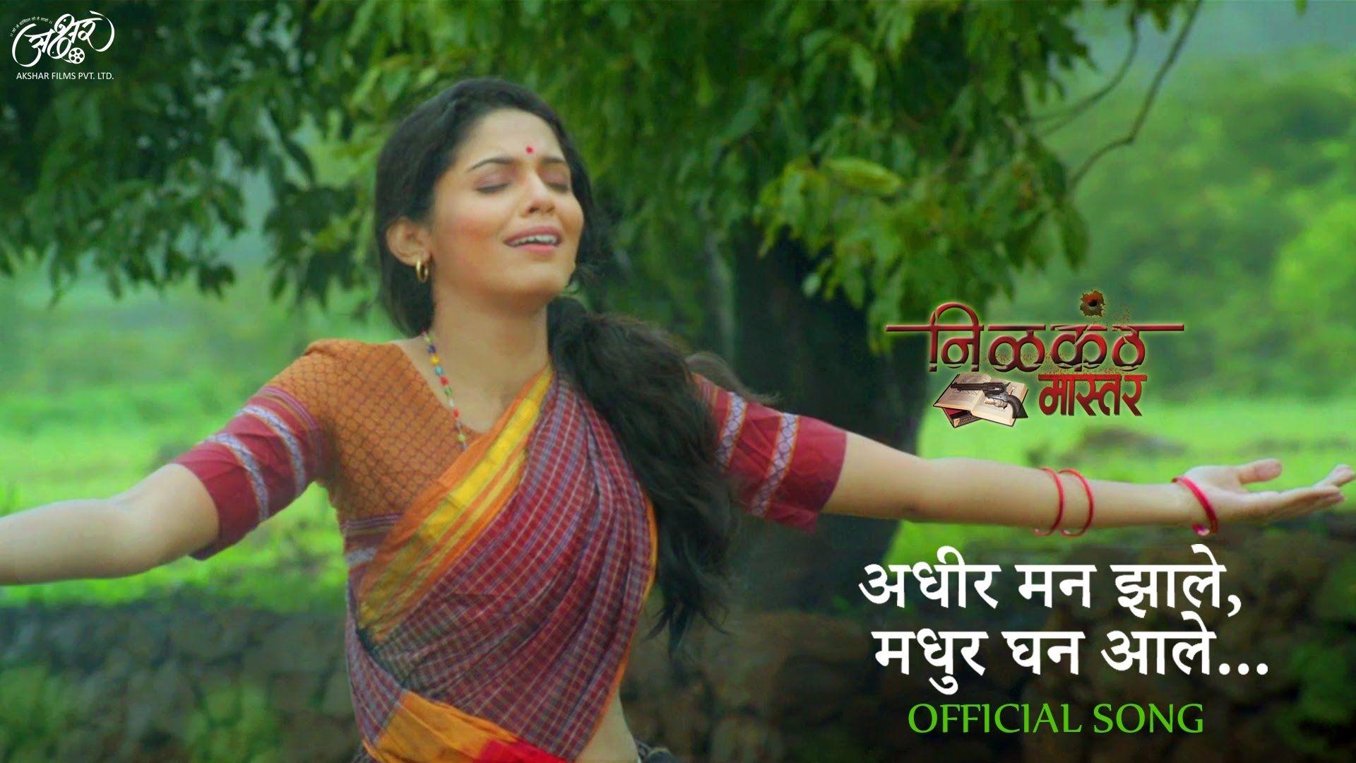 Adhir Man Zale Madhur Ghan Aale Full Hd Song Nilkanth Master Marathi Song Songs Devotional Songs