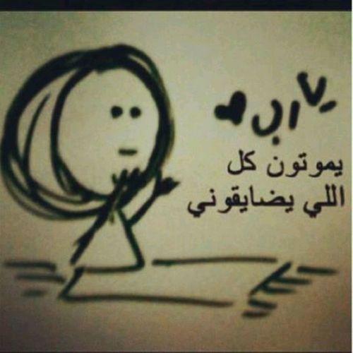 صور مضحكة عن البنات و الدعاء Sowarr Com موقع صور أنت في صورة Funny Arabic Quotes Funny Quotes Words