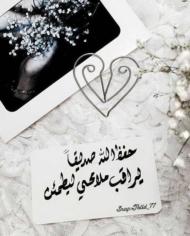 Pin By Boshra Obeidat 9 4 On كن صديقي Beautiful Arabic Words Islamic Pictures Arabic Words