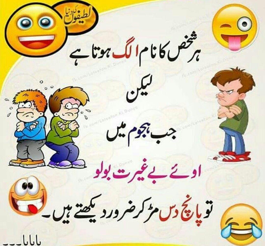 Hahahahahaha Funny Valentines Day Quotes Jokes Quotes Funny Words