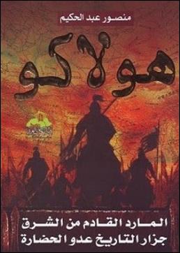 تحميل كتاب حمار من الشرق