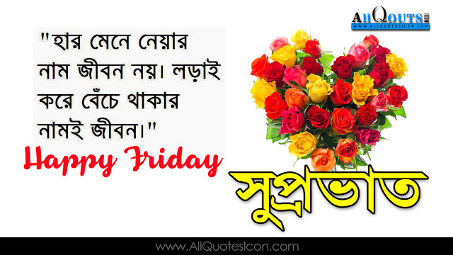 Bengali good morning quotes wshes for whatsapp life facebook images bengali good morning quotes wshes for whatsapp life m4hsunfo