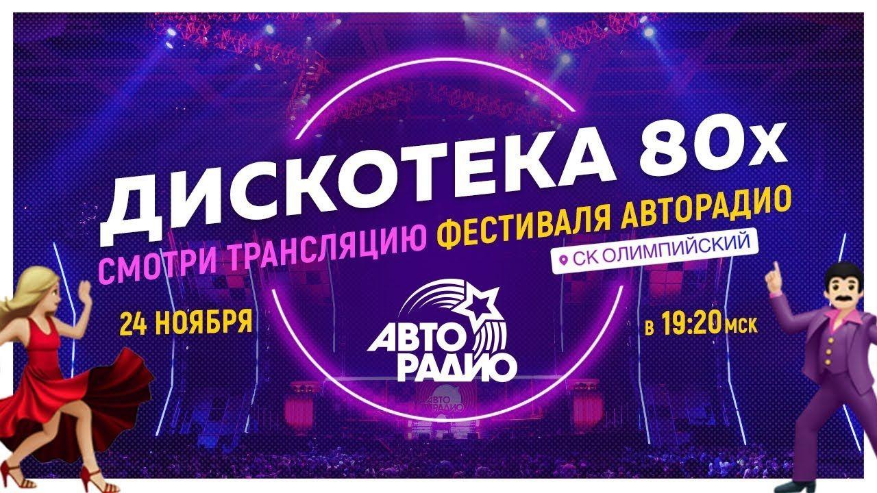 Клуб дискотека 80 х москва вакансия бармена в москве в ночные клубы