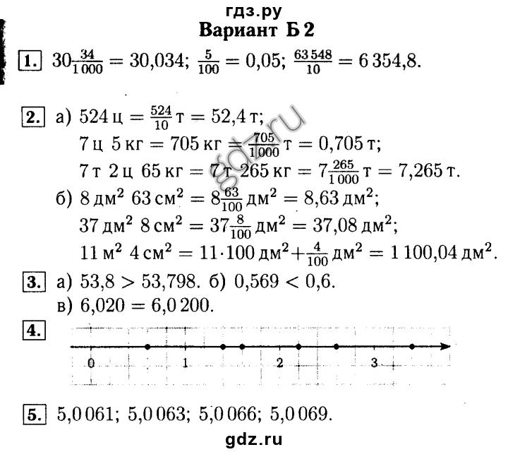 Конспект урока по математике с эор 3 класс моро