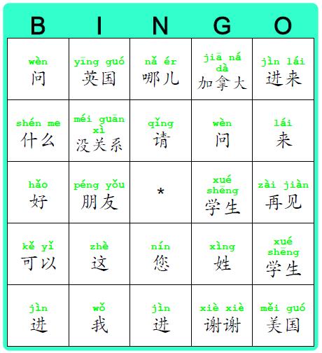 Make Your Own Bingo Card: Bingo Card Maker; Create Your Own Chinese Character Bingo
