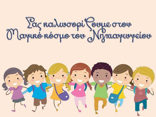 Δραστηριότητες, παιδαγωγικό και εποπτικό υλικό για το Νηπιαγωγείο: Έναρξη της σχολικής χρονιάς: ενημέρωση γονέων (ψηφιακό καλωσόρισμα)