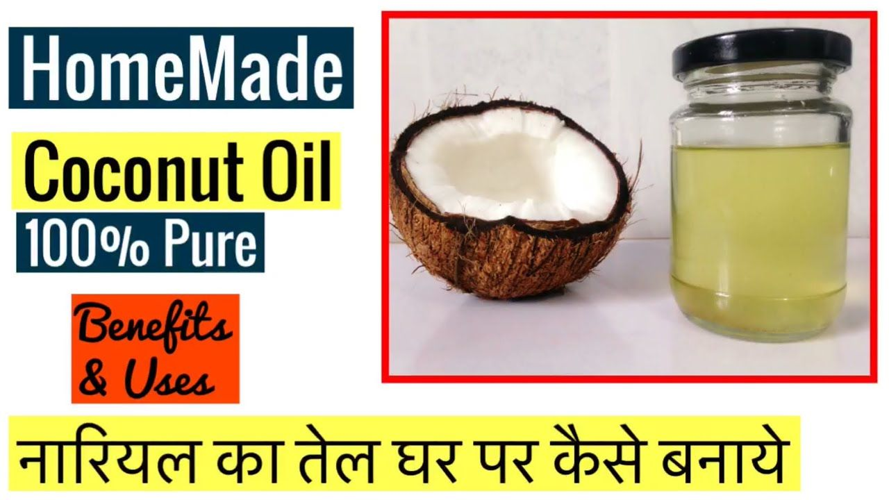 Homemade coconut oil recipe how to make coconut oil at