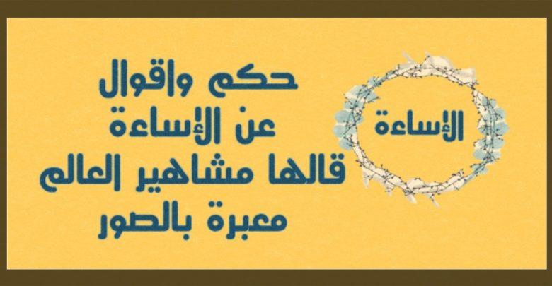 حكم واقوال عن الإساءة قالها مشاهير العالم معبرة بالصور حكم و أقوال Home Decor Decals Home Decor Decor