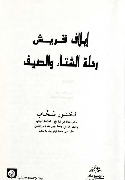 Www Lamktabah Net Elaph Guraish Pdf Free Download Borrow And Streaming Internet Archive Pdf Books Reading Internet Archive Download Books