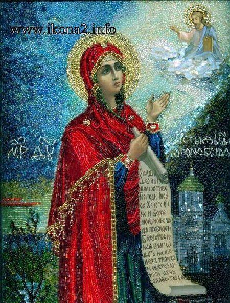 Вышивка бисером. Иконы | Православные иконы, Вышивка ...