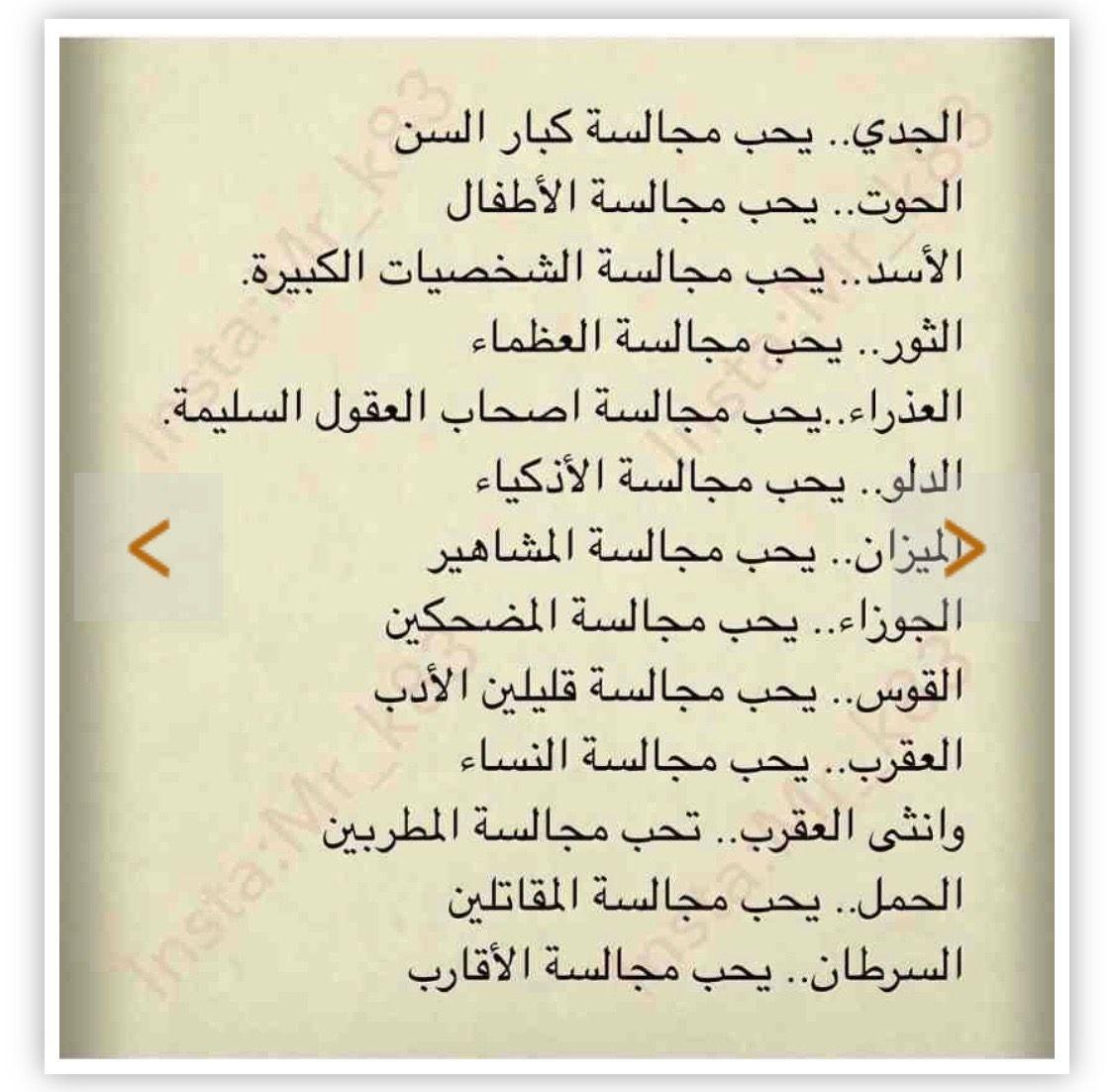 الحوت Life Quotes Funny Arabic Quotes Words Quotes