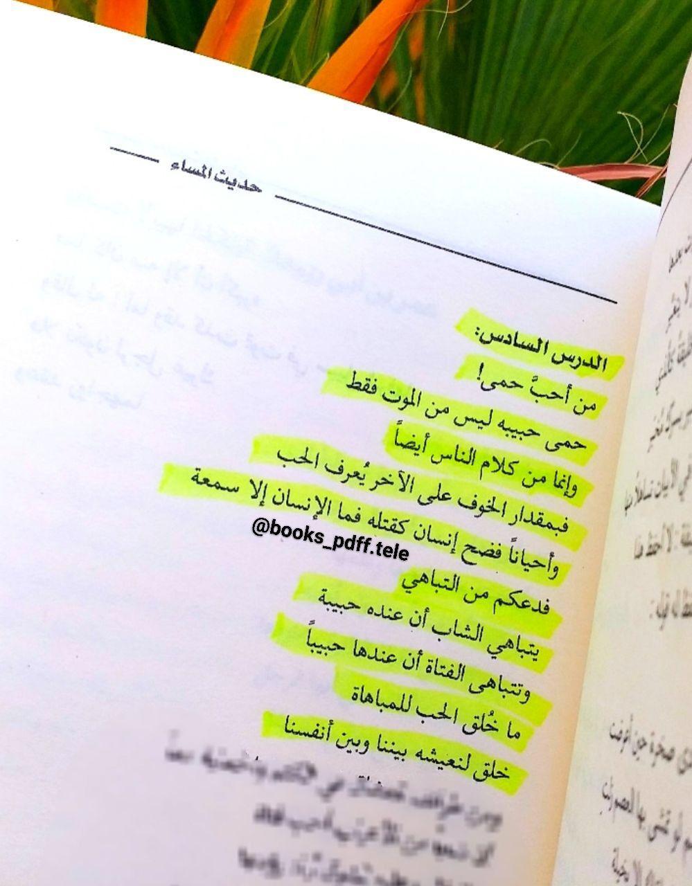 Pin By Maha Shaheen On اقتباسات كتب Bullet Journal Journal