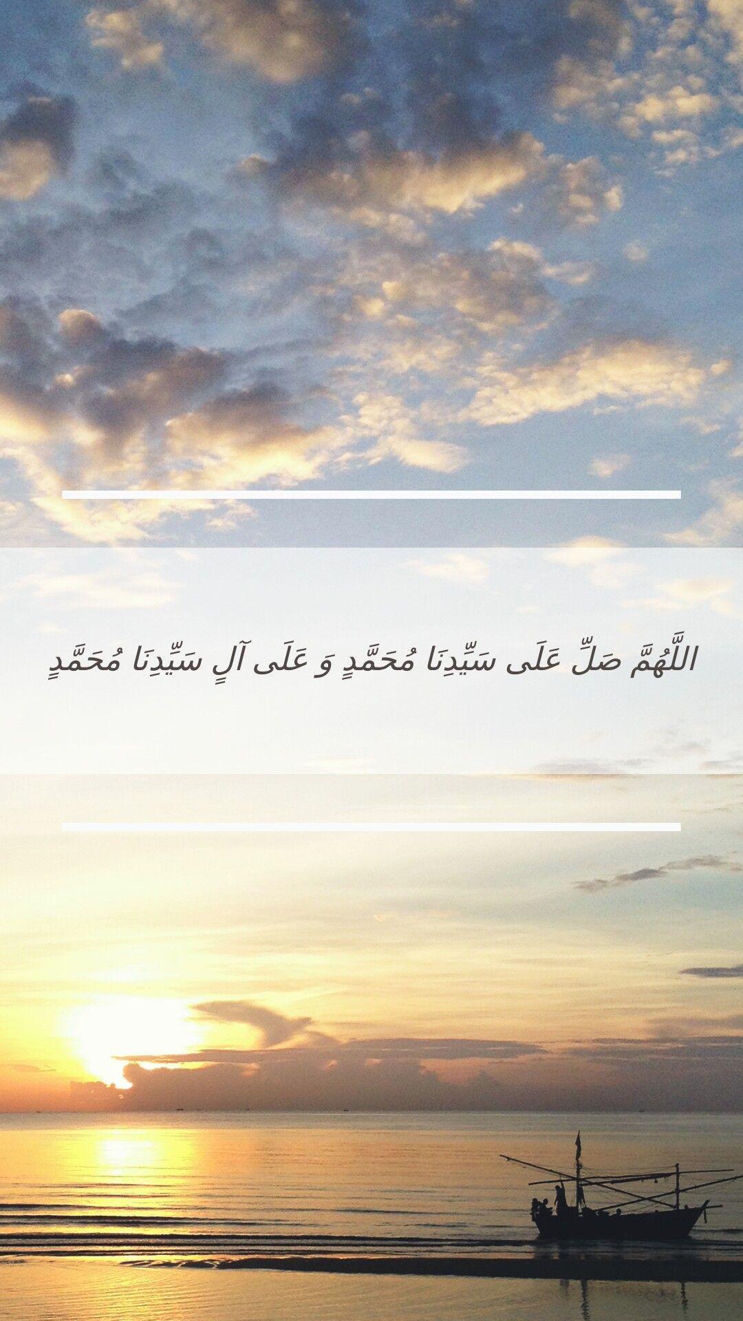 Allahumma Sholli Ala Sayyidina Muhammad Wa Ala Ali Sayyidina Muhammad Artinya : allahumma, sholli, sayyidina, muhammad, artinya, Islam