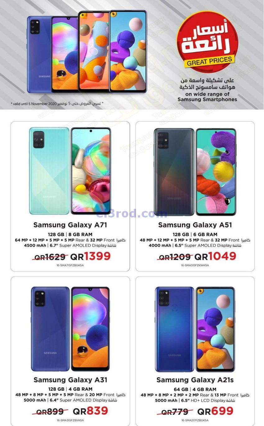 عروض جرير قطر سامسونج حتى 5 11 2020 Electronic Products Phone Offer