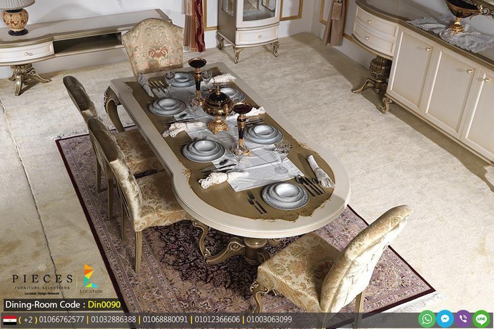 أحدث موديلات اثاث منزلي من افخم معارض اثاث بالقاهرة والاسعار Dining Dining Table Home Decor