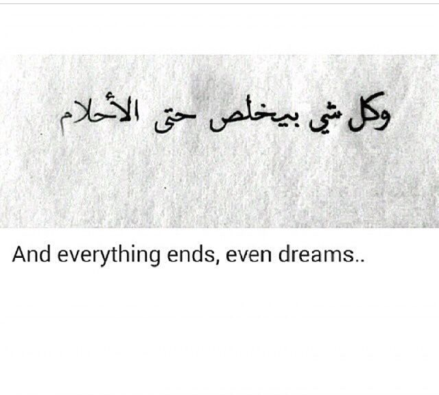 Urdu Tattoo Quotes: Not Sure If I'm Convinced...