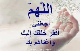 الاخلاص في الحب Recherche Google Holy Quran Islamic Quotes Prayers