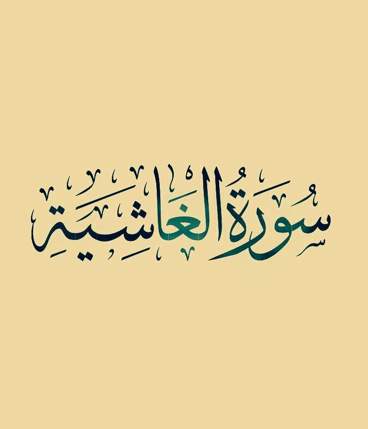 سورة الغاشية قراءة ماهر المعيقلي Arabic Calligraphy Calligraphy