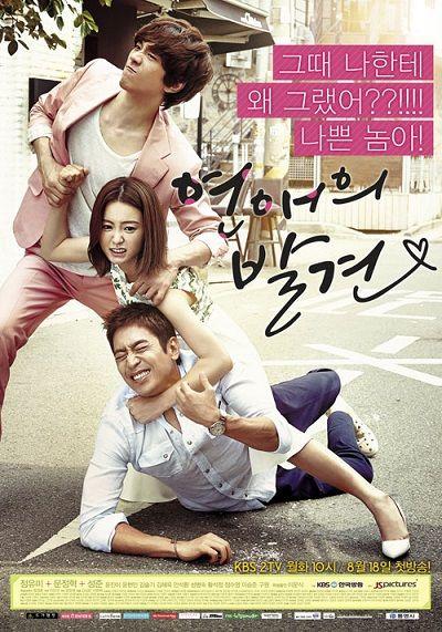 Discovery Of Romance Korean Drama Korean Drama Movies Korean Drama Drama Korea