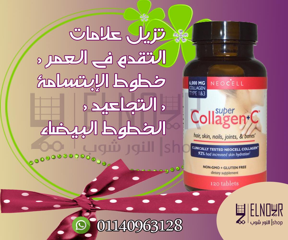نيوسيل كولاجين و فيتامين سي 120 كبسولة الكولاجين هو العنصر الأساسي في الطبقه السفليه من الجلد و هو بروتين اهتمامنا بعملائنا يب Collagen Dietary Shampoo Bottle