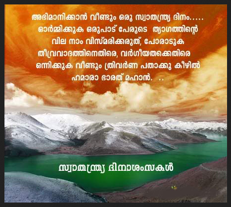 Happy Independence Day Quotes For Patriots In Malayalam 2018 Essay On Independence Day Independence Day Quotes Happy Independence Day Quotes