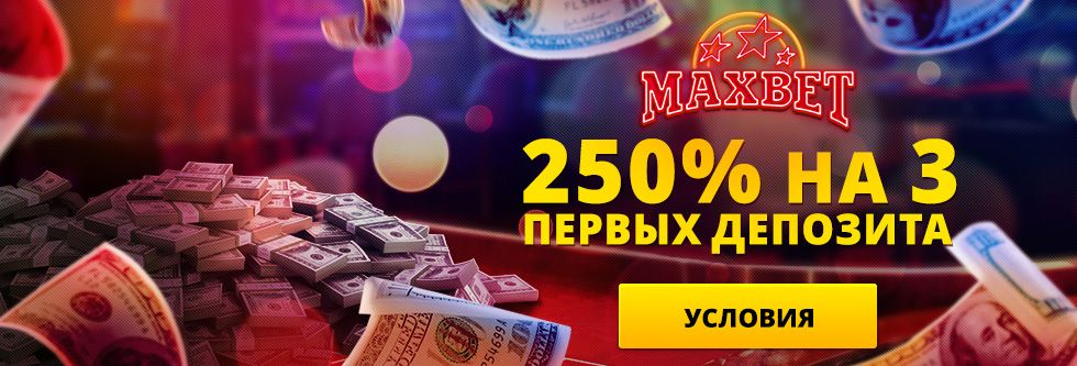 Максбет казино играть на деньги игровые аппараты слотосфера