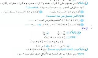 امتحانات الرياضيات خامسة ابتدائي ترم أول 2020 بالاجابة Math Math Equations